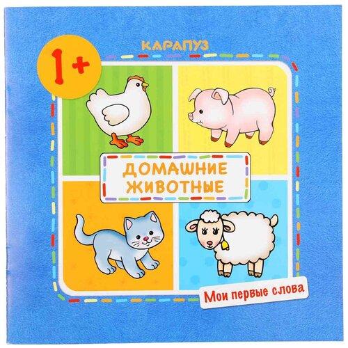 Купить Громова О. Е. Мои первые слова. Домашние животные , Карапуз, Книги для малышей