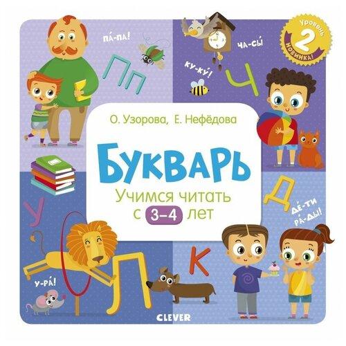 Книги CLEVER Букварь. Учимся читать с 3-4 лет