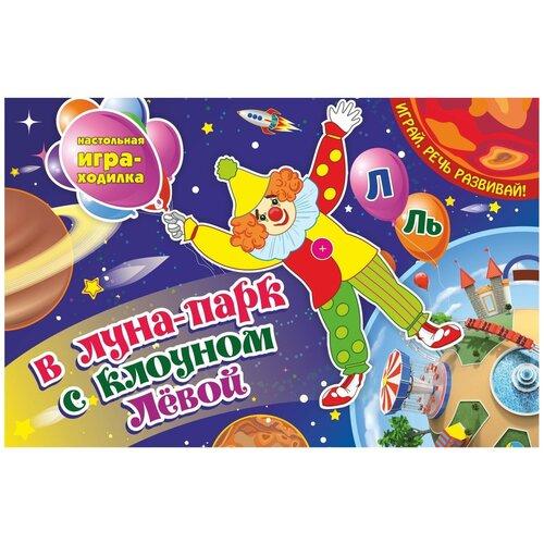 Настольная игра Учитель В луна-парк с клоуном Лёвой. Ходилка со звуками