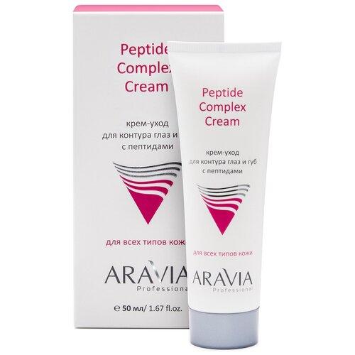 ARAVIA Крем-уход для контура глаз и губ с пептидами Peptide Complex Cream, 50 мл