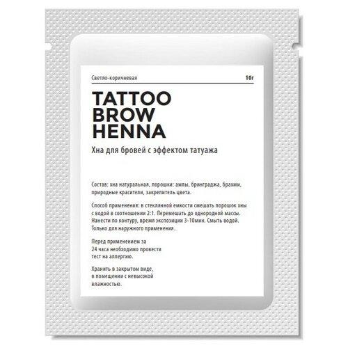 Купить Tattoo Brow Henna Хна для бровей с эффектом татуажа 10 г светло-коричневый