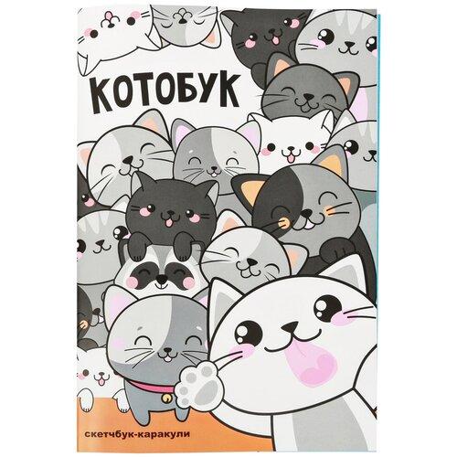 Купить ArtFox Ежедневник, блокнот, записная книжка, скетчбук-каракули Котобук , 32 листа, Блокноты