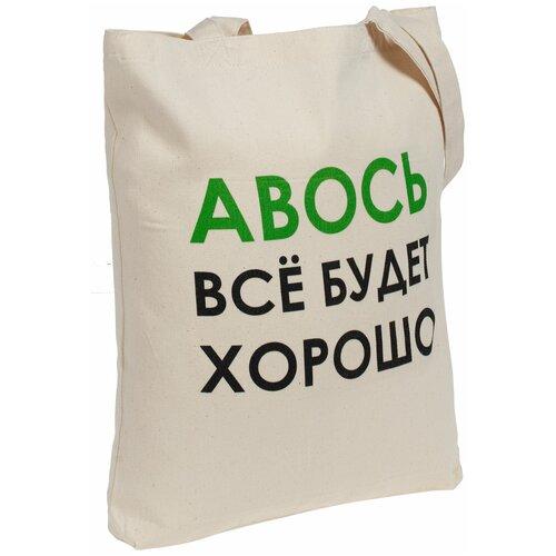 Сумка-шоппер «Авось все будет хорошо»