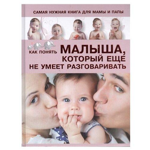 Купить Пирожник С. Самая нужная книга для мамы и папы. Как понять малыша, который еще не умеет разговаривать , АСТ, Харвест, Книги для родителей