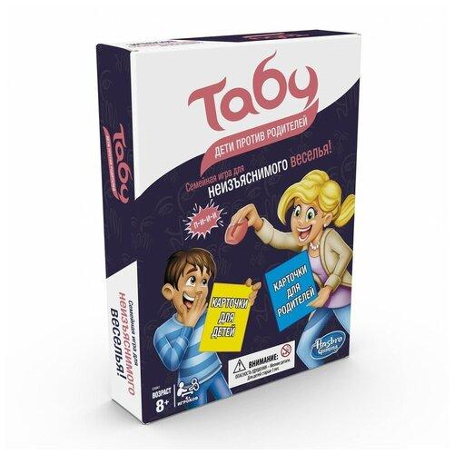 Настольная игра Hasbro Игры Табу дети против родителей E4941