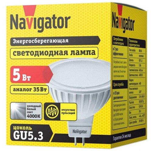 Лампа светодиодная Navigator NLL-MR16-5-230-4K-GU5.3 5Вт 4000К GU5.3 94129 4 шт.