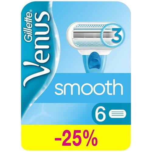 Сменные кассеты для бритвы Gillette Venus Smooth, 6 шт недорого