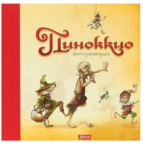 Пиноккио. Непослушная кукла