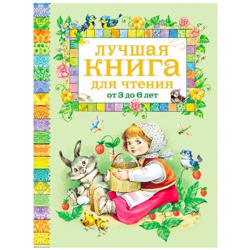 Купить Лучшая книга для чтения от 3 до 6 лет, РОСМЭН, Детская художественная литература