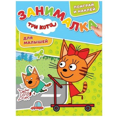 Книжка с наклейками Три Кота. ЗМ № 1816. Занималка для малышей