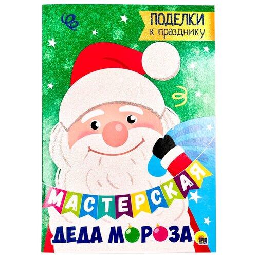 Мастерская Деда Мороза. Поделки к празднику недорого