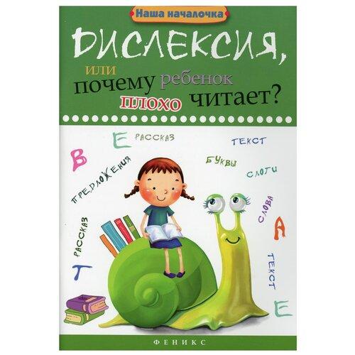 Купить Дислексия, или Почему ребенок плохо читает?. 10-е изд. Воронина Т.П., Феникс, Книги для родителей