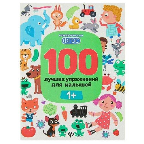 Купить Терентьева И. 100 лучших упражнений для малышей: 1+. 6-е изд. , Феникс, Учебные пособия
