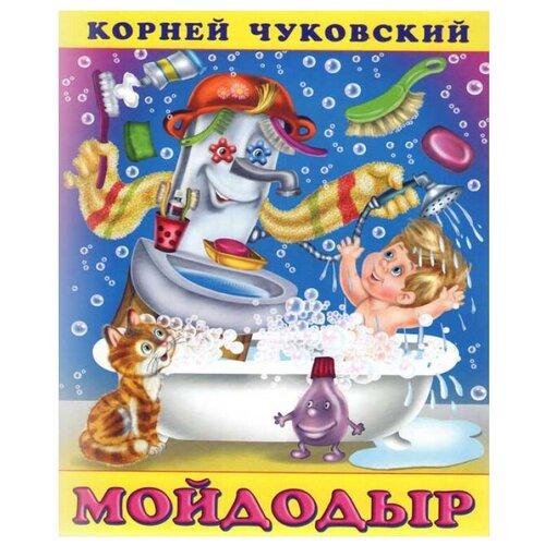 Купить Чуковский К.И. Сказки Корнея Чуковского. Мойдодыр , Фламинго, Детская художественная литература