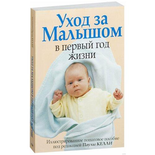 уход за малышом suavinex ножницы Келли П. Уход за малышом в первый год жизни