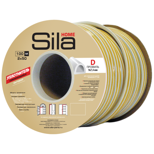 Уплотнитель самоклеящийся Sila Home, профиль D 100м., 9х7,4мм, коричневый