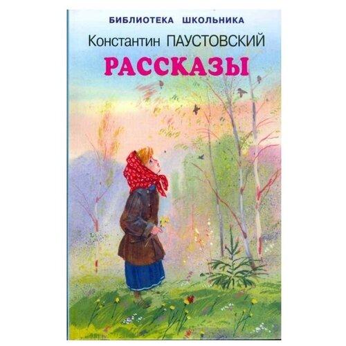 Паустовский К. Г. Библиотека школьника. Рассказы к г паустовский начало неведомого века
