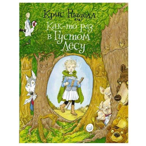 Купить Ридделл К. Как-то раз в Густом Лесу , АСТ, Детская художественная литература