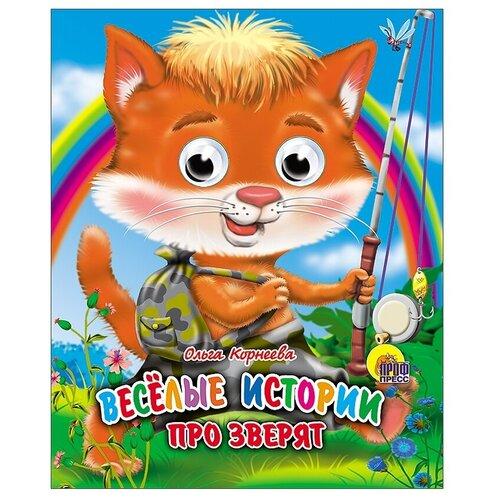 Купить Корнеева О. Веселые истории про зверят , Проф-Пресс, Книги для малышей
