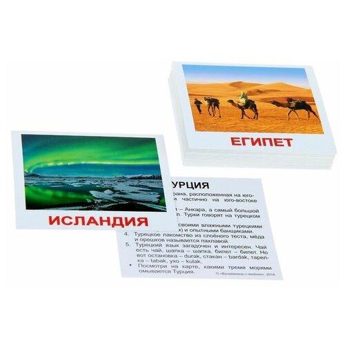 Фото - Набор карточек Вундеркинд с пелёнок Страны 9.8x8.3 см 40 шт. набор карточек вундеркинд с пелёнок мини 40 праздники 10x8 см 40 шт