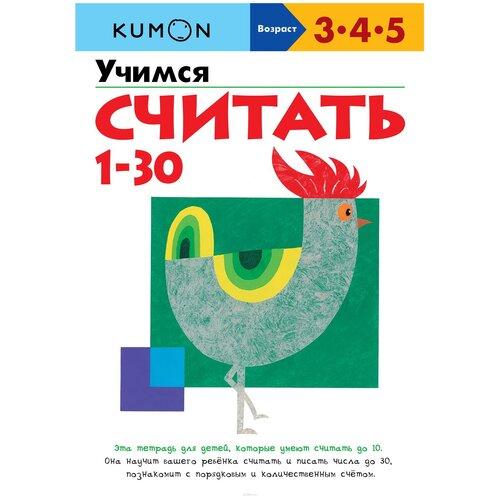 Рабочая тетрадь Манн, Иванов и Фербер Учимся считать от 1 до 30