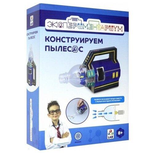 Набор 1 TOY Экспериментариум Конструируем пылесос наборы для опытов и экспериментов экспериментариум набор конструируем пылесос