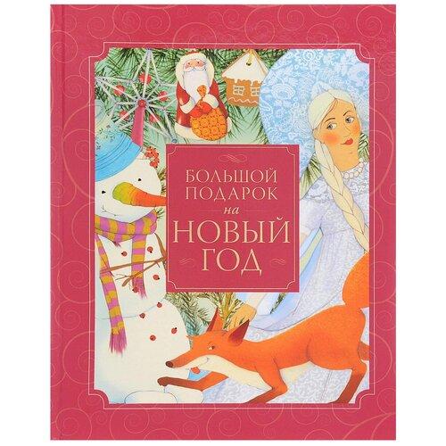 Купить Большой подарок на Новый год, ЭКСМО, Детская художественная литература