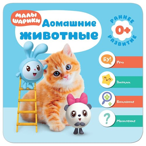 Купить Малышарики. Курс раннего развития 0+. Домашние животные, Мозаика-Синтез, Учебные пособия
