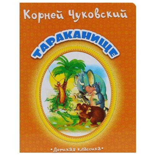 Чуковский К. И.