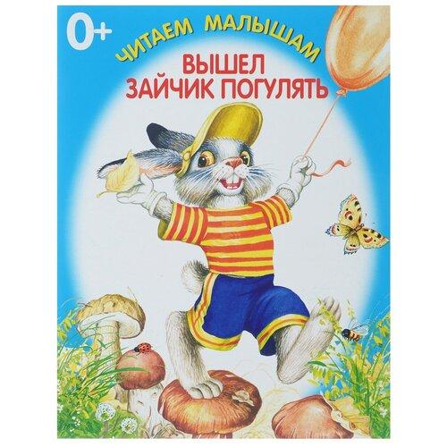 Купить Читаем малышам. Вышел зайчик погулять, Искатель, Книги для малышей