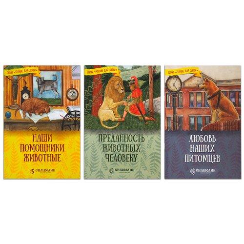 Комплект из 3-х книг.№1 Рассказы о животных из серии