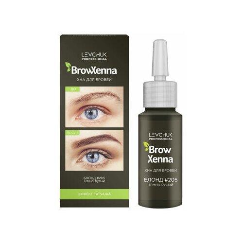 Купить BrowXenna Хна для бровей во флаконе 10 мл блонд #205 темно-русый