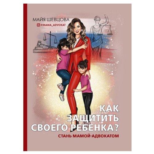 Фото - Шевцова М.З. Как защитить своего ребенка? Стань мамой-адвокатом людмила шевцова несыгранная роль