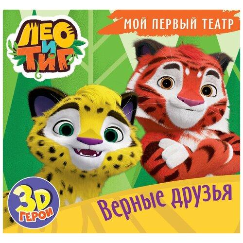 Купить Проф-Пресс Книжка-пазл 3D Мой первый театр. Лео и Тиг. Верные друзья, Книжки-игрушки