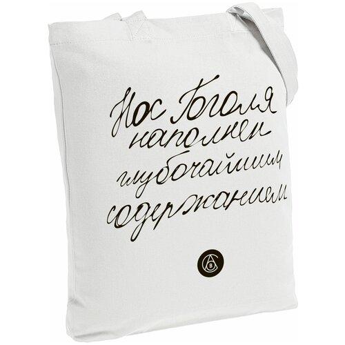 Сумка-шоппер «Из школьных сочинений. Нос Гоголя», молочно-белая
