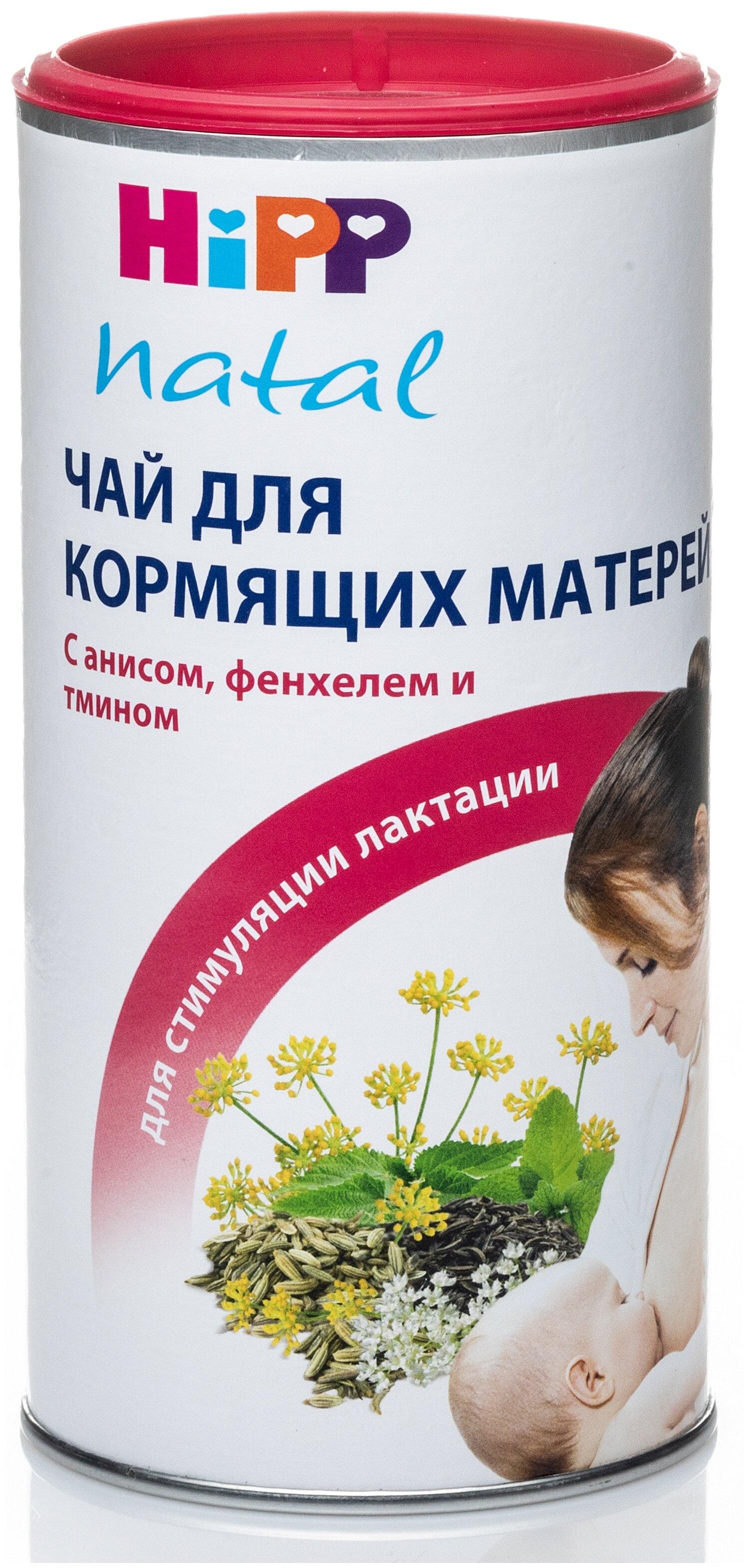 Чай для кормящих матерей HiPP 200 г, 6 шт. — купить по выгодной цене на Яндекс.Маркете