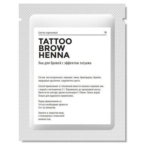 Купить Tattoo Brow Henna Хна для бровей с эффектом татуажа 5 г светло-коричневый