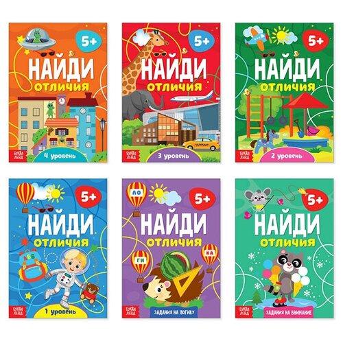 Купить Пособие Буква-ленд Набор книг Найди отличия от 5 лет 6шт 4580974, Буква-Ленд, Книги с играми