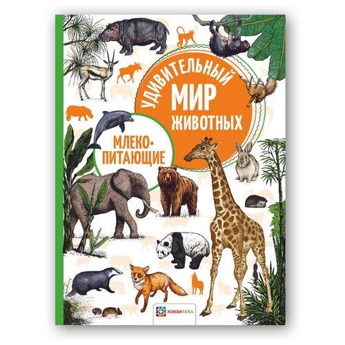Удивительный мир животных. Млекопитающие