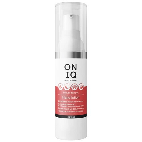 Лосьон для рук ONIQ Smart solution с ароматом молочного шоколада 30 мл