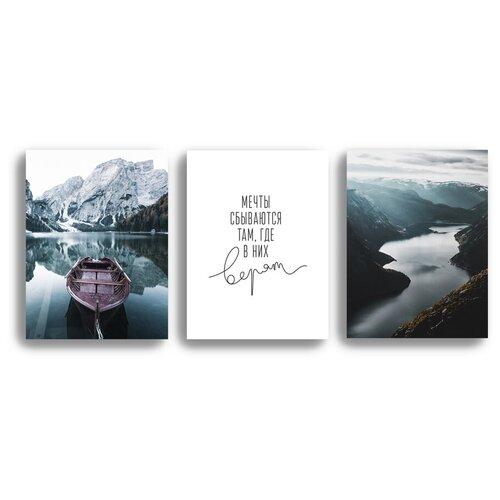 Картины на холсте LOFTime 3 шт мечты сбываются 30Х40 К-125-3040