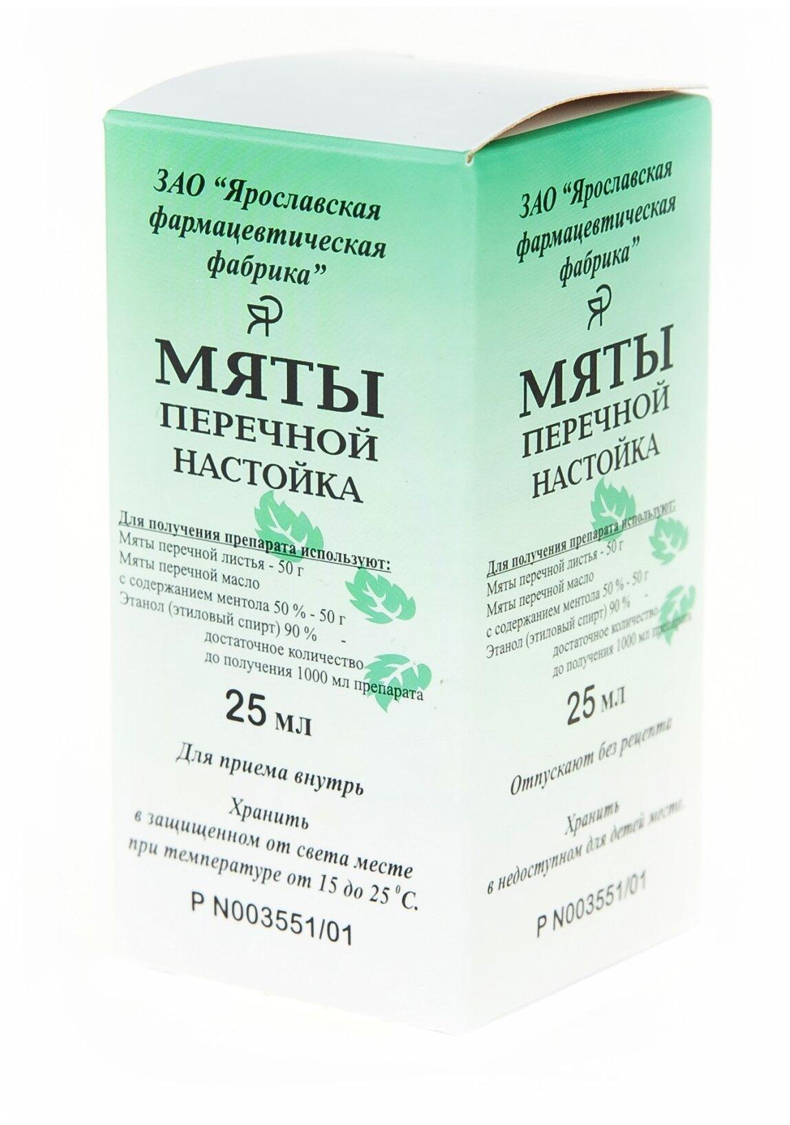 Мяты перечной настойка фл. — купить по выгодной цене на Яндекс.Маркете