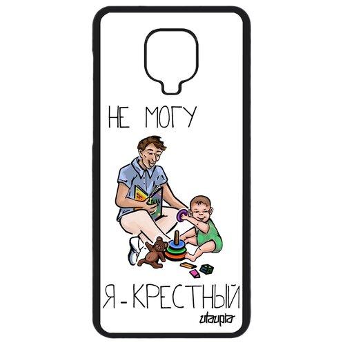 "Чехол на Xiaomi Redmi Note 9 Pro, ""Не могу - стал крестным!"" Отец Юмор"