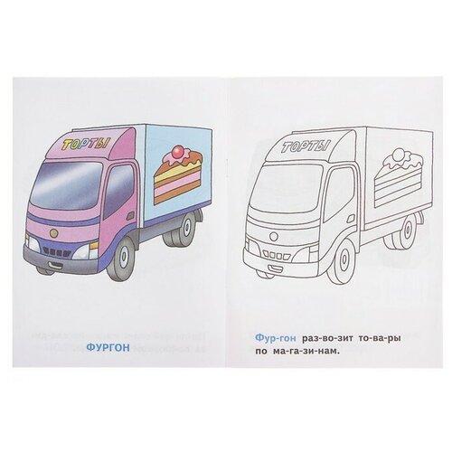 Литур Раскраска с цветным образцом. Транспорт. Читаем по слогам