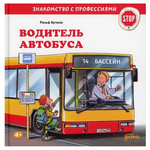 Купить Водитель автобуса, Альпина Паблишер, Познавательная литература
