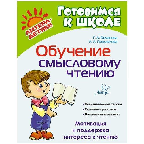 Османова Г.А., Позднякова Л.А.