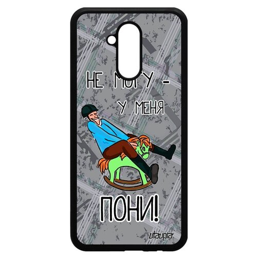 "Чехол для телефона Huawei Mate 20 lite, ""Не могу - у меня пони!"" Карикатура Юмор"