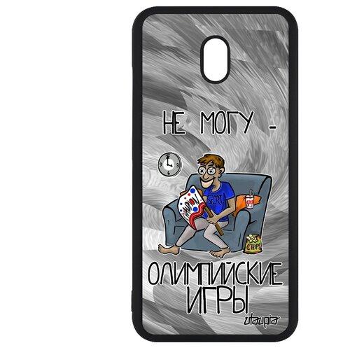 """Чехол для телефонов Xiaomi Redmi 8A, """"Не могу - олимпийские игры!"""" Игра Карикатура"""
