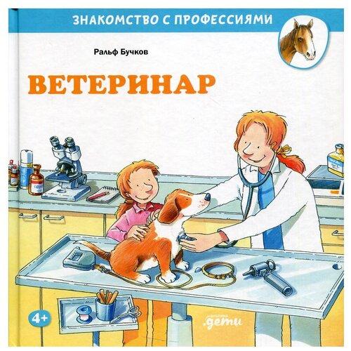 Купить Ветеринар, Альпина Паблишер, Познавательная литература