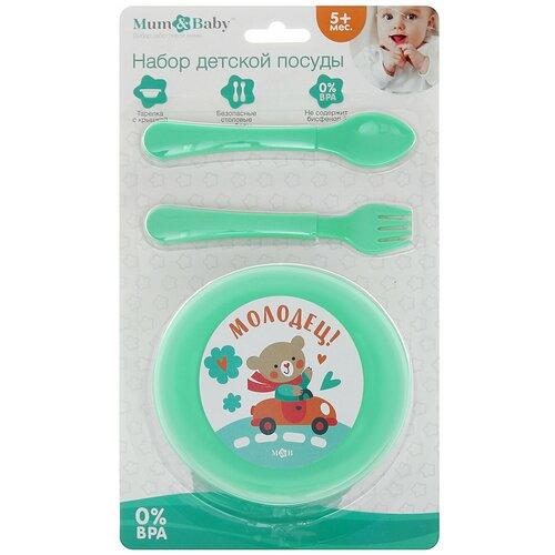 Купить Mum&Baby / Набор для кормления / Набор детской посуды Вкуснятина 4 предмета: тарелка с крышкой, ложка, вилка, цвет зелёный, 5 мес.+, Посуда